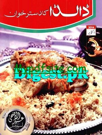 Dalda Ka Dastarkhwan Magazine October 2014