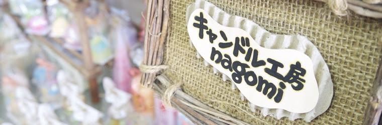 キャンドル工房nagomi