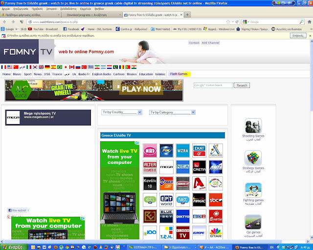 watch free live sports streaming online fomny tv. Black Bedroom Furniture Sets. Home Design Ideas
