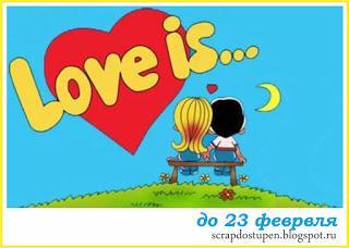 +++Love is до 23/02