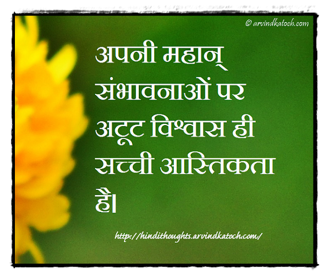महान्, संभावनाओं, अटूट विश्वास, सच्ची, आस्तिकता, Deism, unceasing faith, Hindi Thought