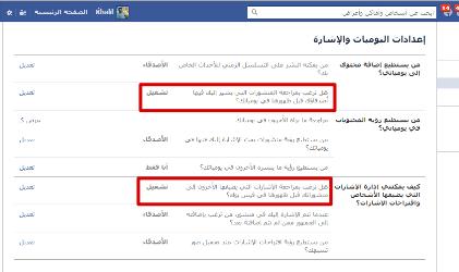 """خليل شريتح يكتشف ثغرة جديدة في موقع """"فيسبوك"""" - http://www.informatiqueclub.com"""
