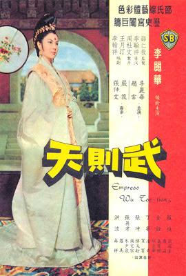 Empress Wu (1963)