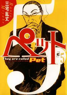 [三宅乱丈] ペット 第01-05巻