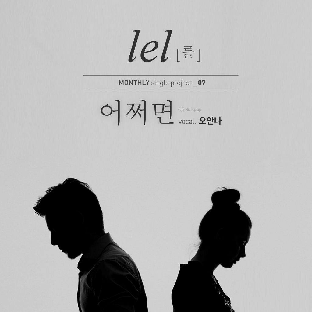 [Single] Lel – Perhaps