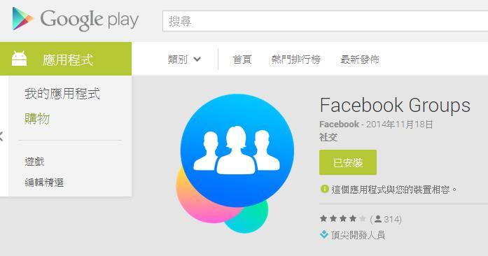Facebook 社團專用 App 推出!四大特色讓討論聚焦