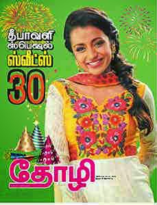 Kungumam Thozhi Suppliment PDF 31-10-2013 Tamil Magazine Download for free, Kungumam Thozhi ebook Tamil