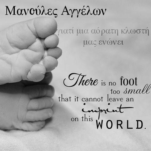 Περήφανη μαμά 2 αγγέλων