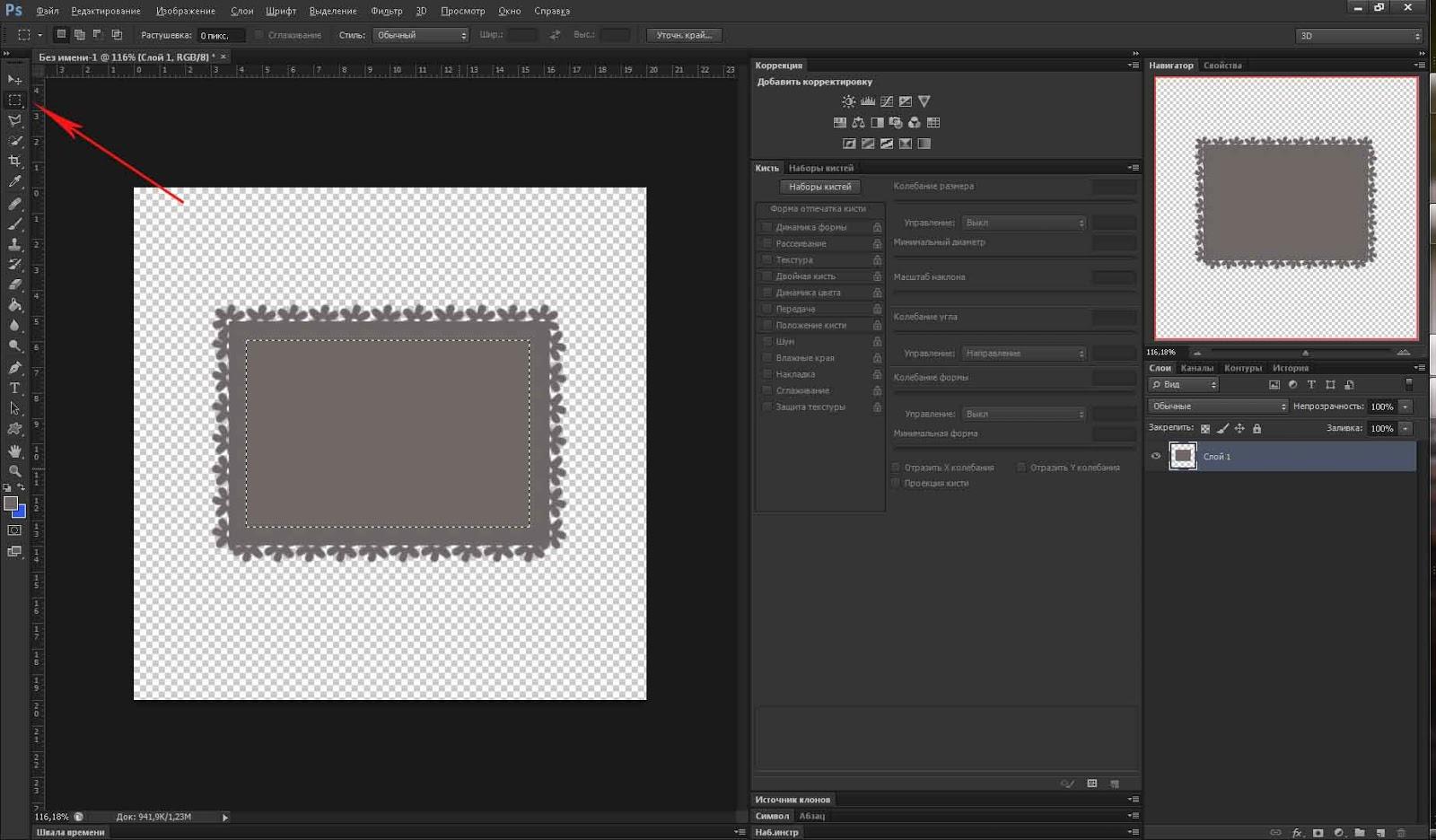 Как сделать узорчатую рамку в фотошопе