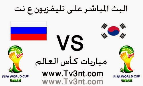 مشاهدة مباراة روسيا وكوريا الجنوبية