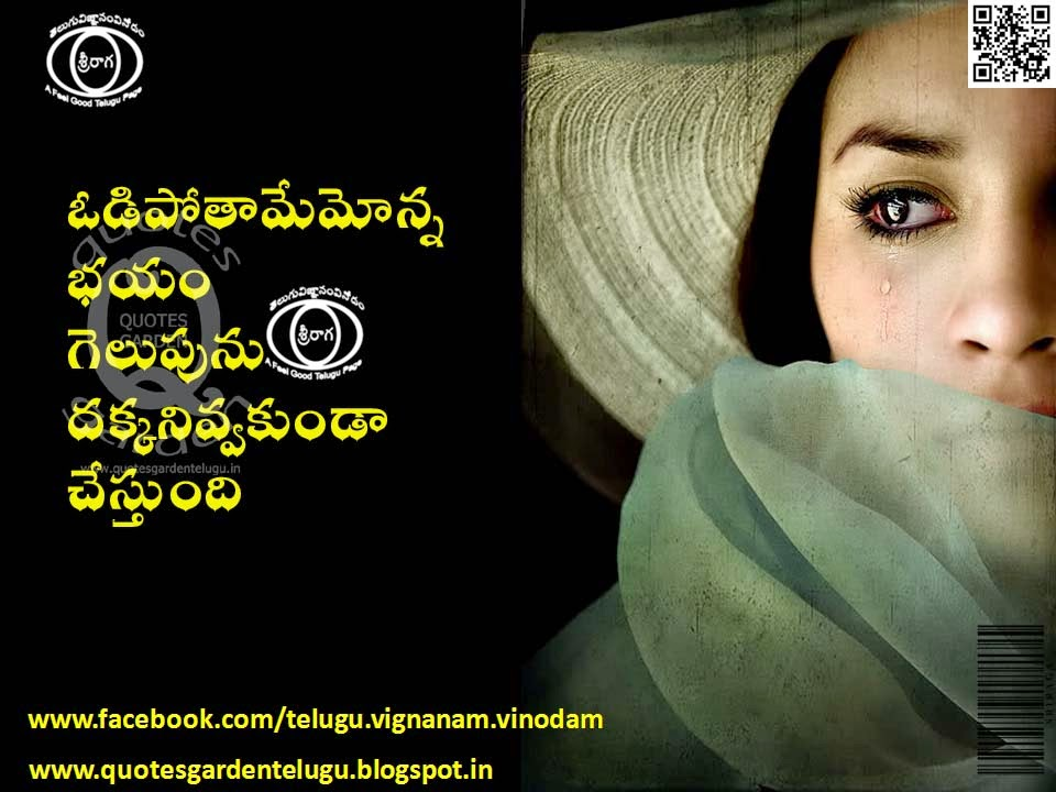 Beatiful-Telugu-Victory-Quotes-with-images-2905141