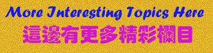 Click for more topics