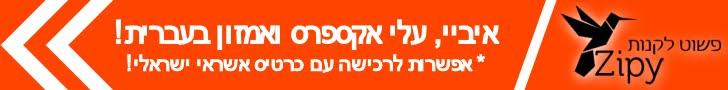 זיפי | איביי, עלי אקספרס ואמזון בעברית!