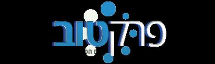 פרקטוב - סדרות ישראליות, סרטים, שידורי ספורט לצפייה ישירה