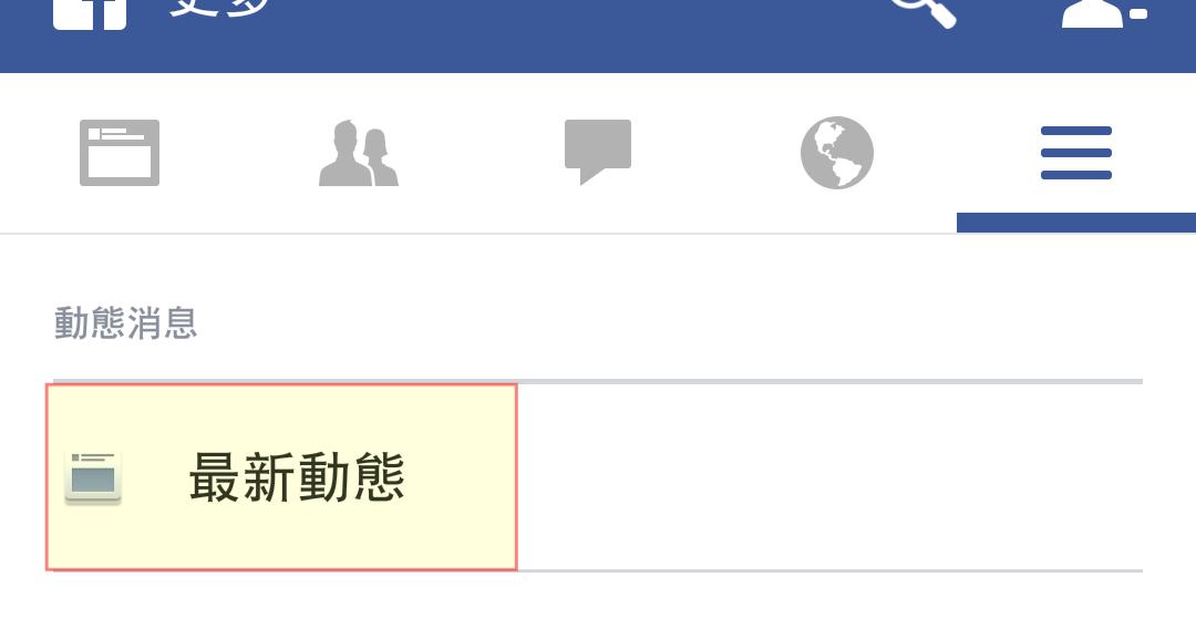 找回 Facebook 最新動態主控權?閱讀臉書必用七大技巧