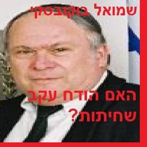 שמואל בוקובסקי - הבלים ודברי בלע נגד אזרחים טובים