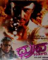 Dhruva (2002) - Kannada Movie