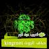 شرح حذف ( ازالة ) الروت   kingroot