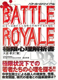 [大沼孝次] BATTLE ROYALE 極限心理解析書