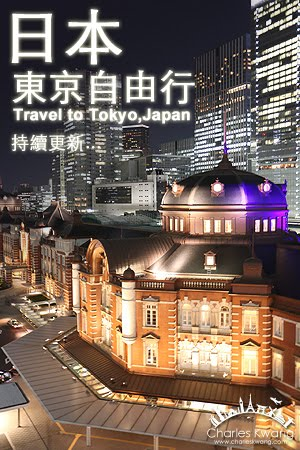 ☆★☆ 2015日本東京自由行 特輯 ☆★☆
