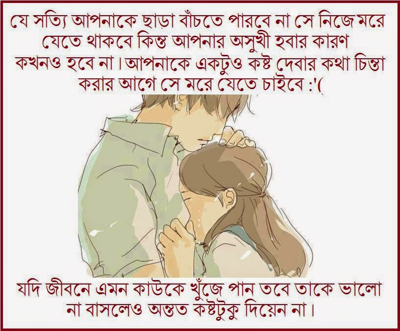 101 bangla quotes to inspire love live struggle