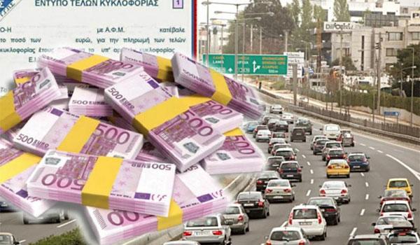 Δείτε πως το κράτος εισπράττει 1748 ευρώ τον χρόνο κατά μέσον όρο από κάθε αυτοκίνητο!