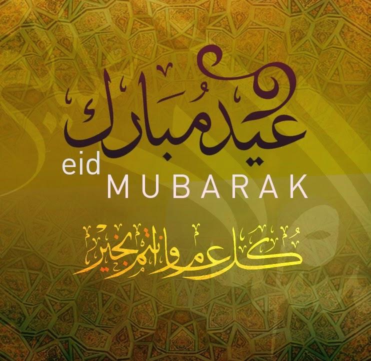 eid mubarak Salam Aidilfitri 1433H / 2012