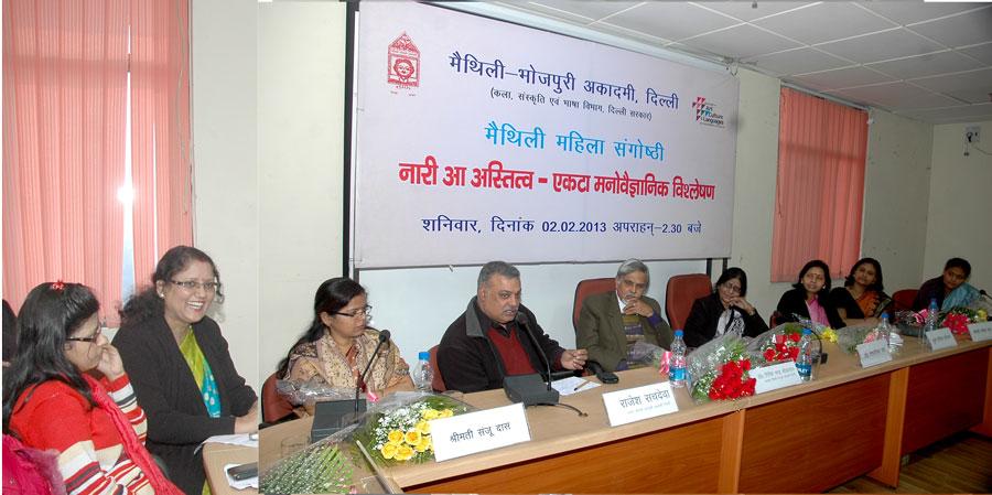 maithili bhojpuri academy मैथिली-भोजपुरी अकादमी