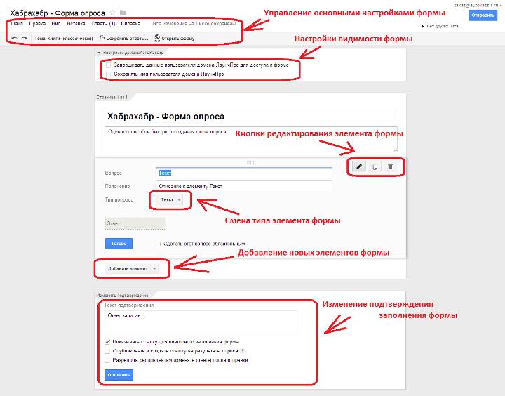 Как сделать форму вконтакте