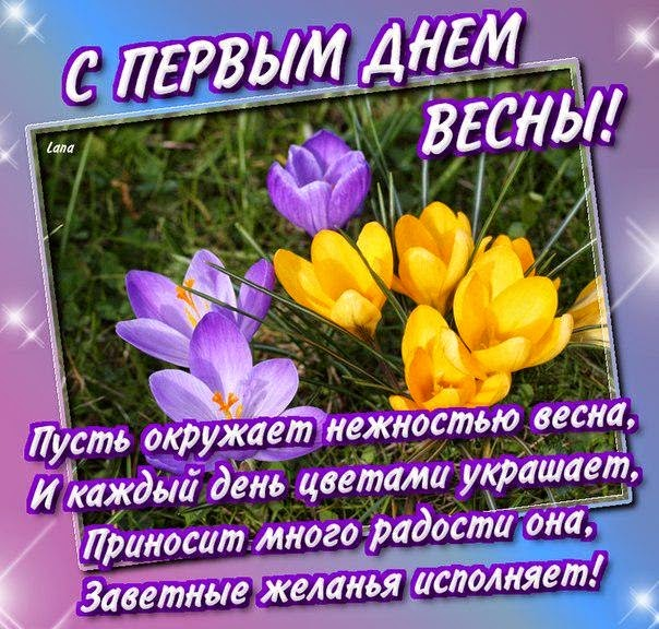 Поздравления к 1 марта