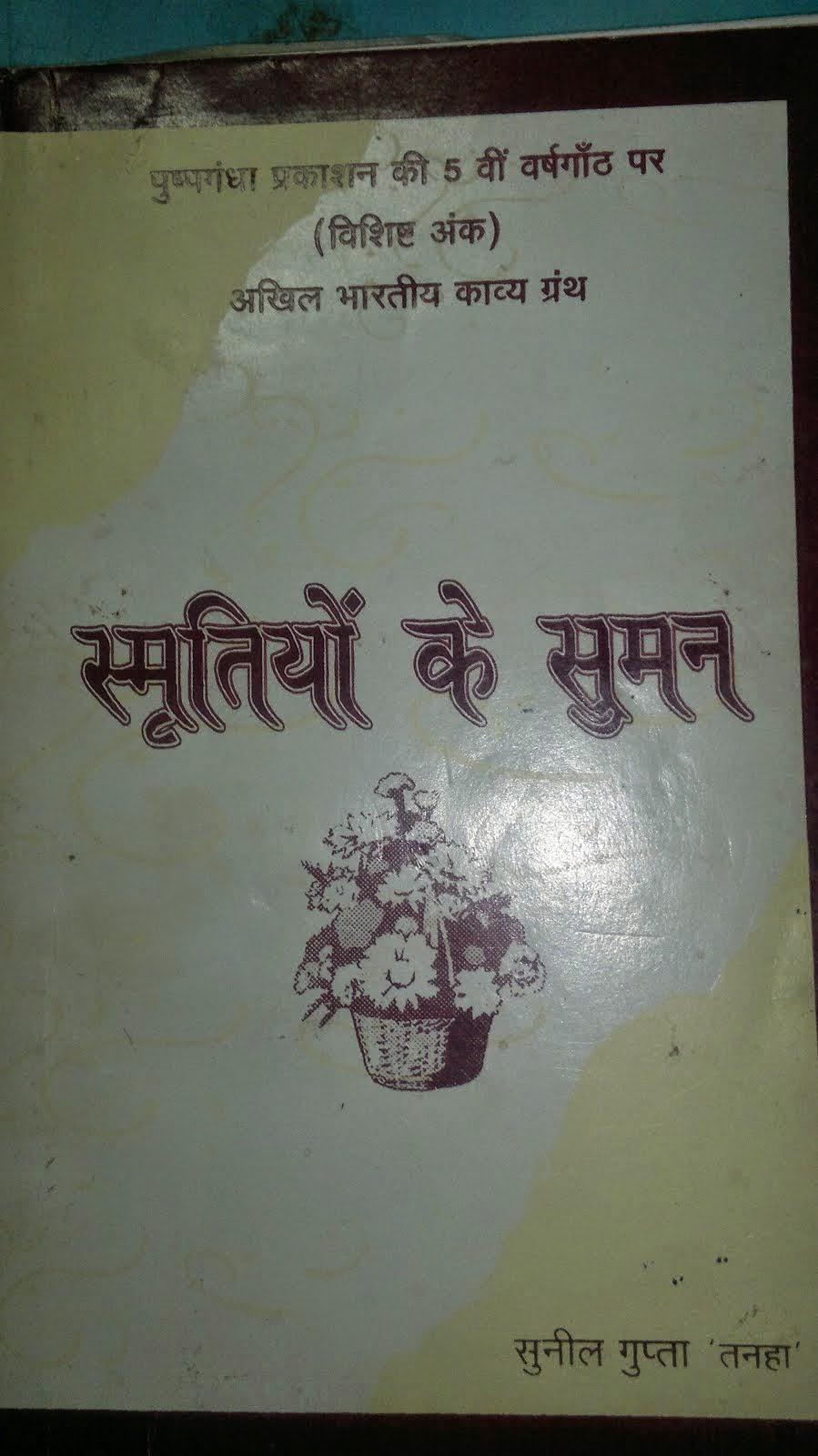 स्मृतियों के सुमन (अखिल भारतीय काव्य संकलन )