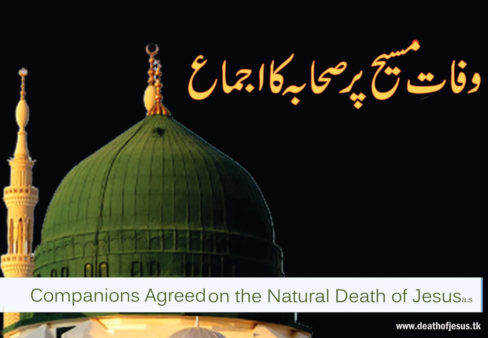Companions of the Holy Prophet Agreed on the death of Jesus