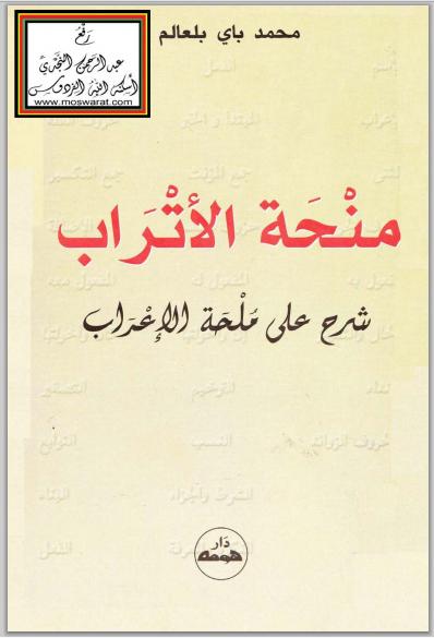 منحة الأتراب شرح على ملحة الإعراب -  محمد باي بلعالم  pdf
