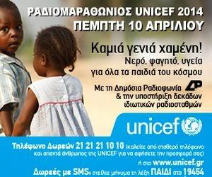 ΡΑΔΙΟΜΑΡΑΘΩΝΙΟΣ UNICEF 2014-ΠΕΜΠΤΗ 10 ΑΠΡΙΛΙΟΥ