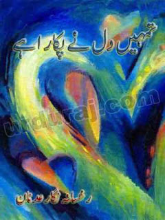 Tumein Dil Nay Pukara Hai By Rukhsana Nigar Adnan complete in pdf