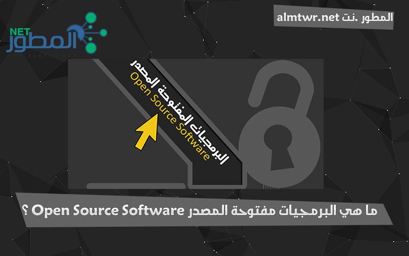 ما هي البرمجيات الحرة مفتوحة المصدر Open Source Software ؟