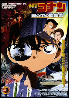 3gp DetectiveConan The Movie 4