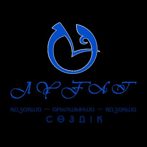 """""""Lugat"""" kazakh-english-kazakh online dictionary / """"Лұғат"""" қазақша-ағылшынша-қазақша онлайн сөздік"""