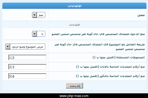gender_forums_cp_ar