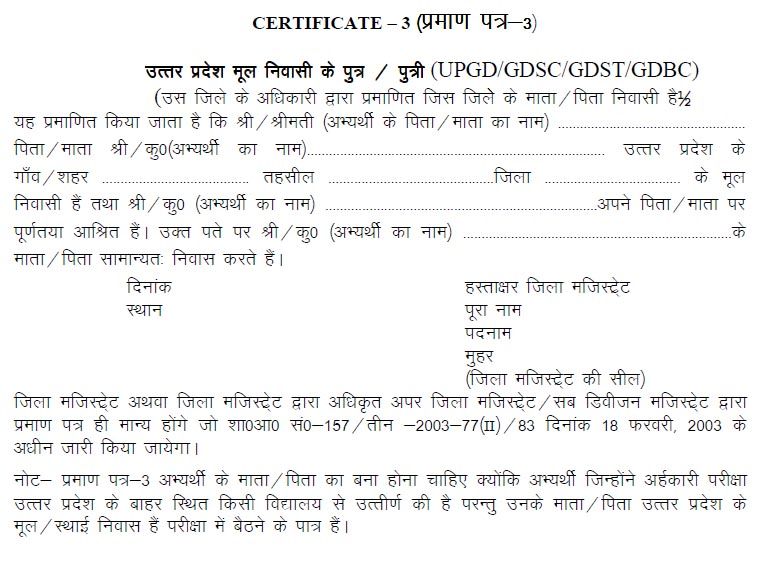 e district up income certificate | komseq