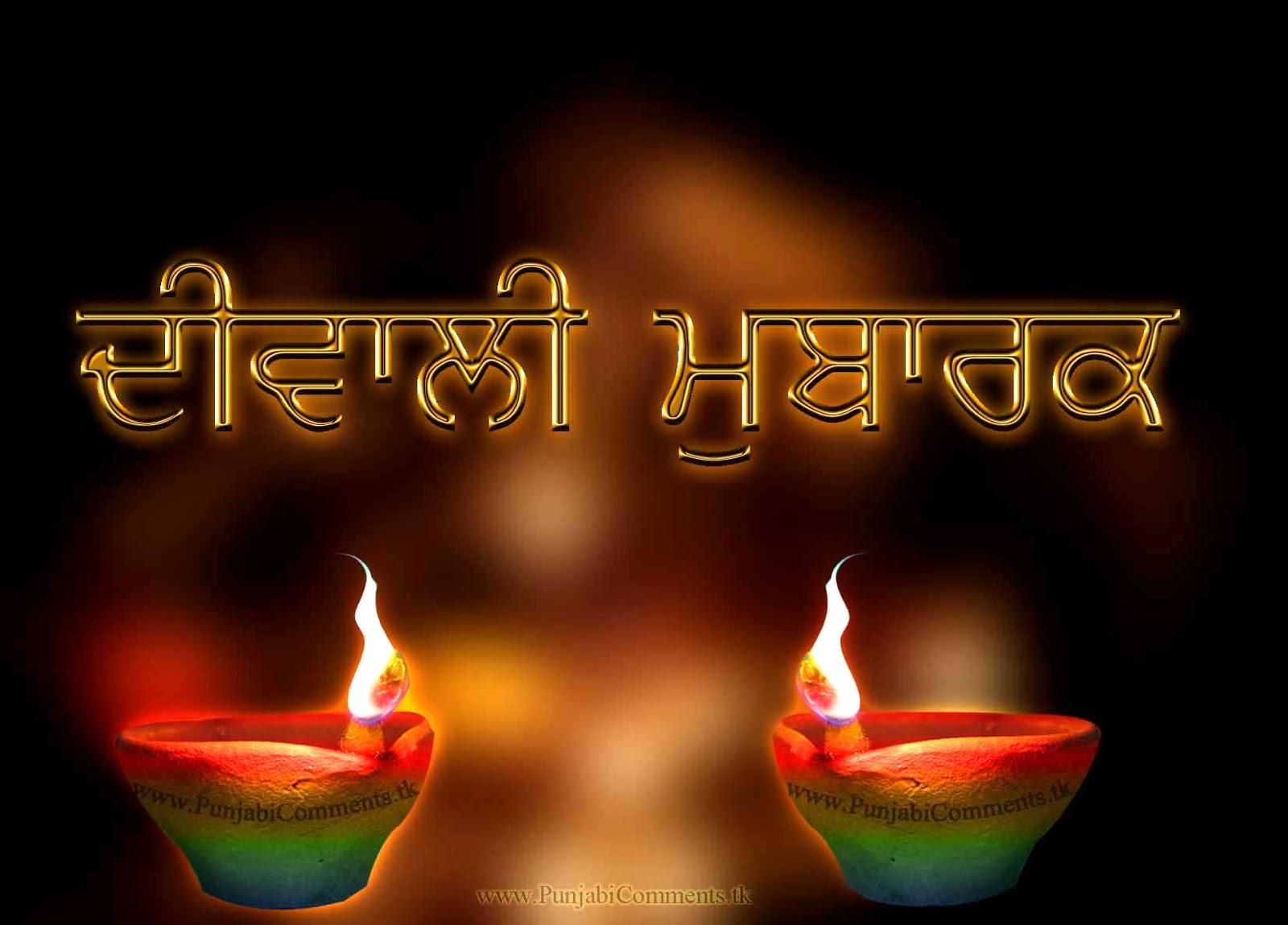 http://3.bp.blogspot.com/-Ji19PARe8eo/UJz8jNzZQ1I/AAAAAAAACyU/M7M1JJ85PYA/s1600/punjabi+diwali+mubarak.jpg