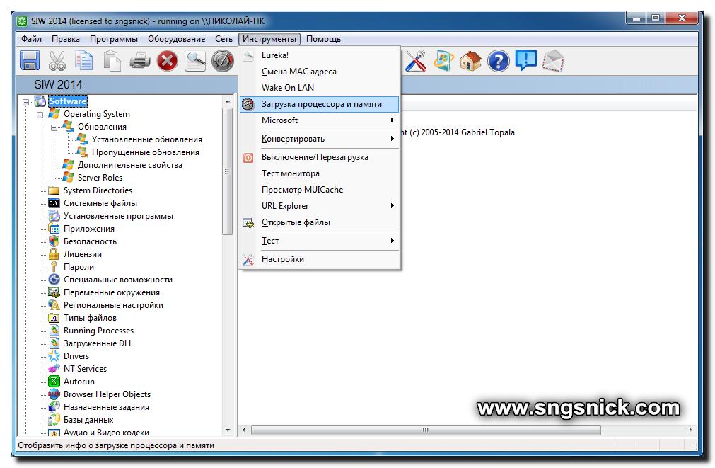 SIW 2014 4.10.1016 Technician Edition. Меню Инструменты