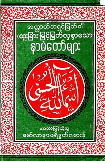 99 Names of Allah by Maulan Fareduz Zaman F.jpg