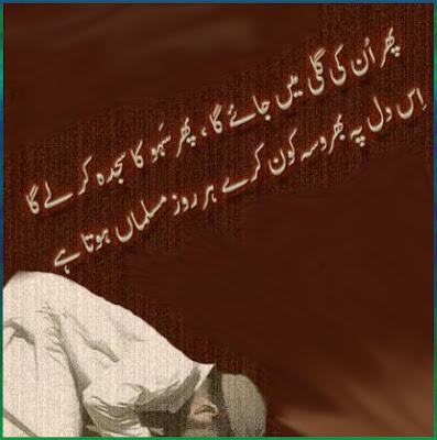 eid-cards-poetry-pics124