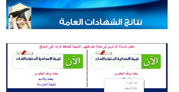 الان نتيجة الشهادة الاعدادية والأبتدائية محافظة اسوان 2015 الترم الأول-بوابة أسوان التعليمية