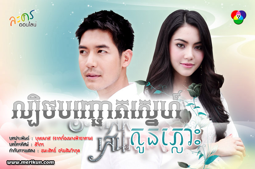 [ Movies ] Lbech Banh Chaot Sne Kon Pluos - Khmer Movies, Thai - Khmer, Series Movies