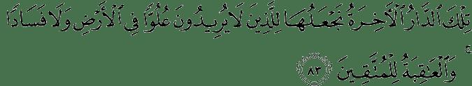 Surat Al Qashash ayat 83
