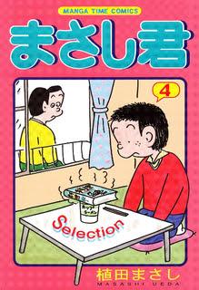 [植田まさし] まさし君 Selection 第01-04巻