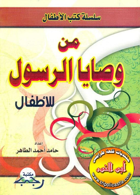 تحميل كتاب وصايا الرسول pdf