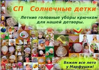 """СП """"Солнечные детки"""""""